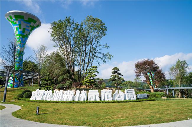 贵阳百花湖森林示范公园